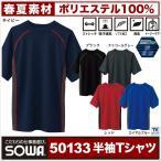 Tシャツ 半袖Tシャツ 吸水速乾 sw-50133-b