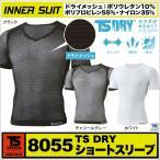 ショッピングメッシュ メッシュシャツ TS DRY ストレッチ ショートスリーブ /ゆうパケット便/ tw-8055