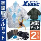 空調服 作業着 リチウム ファン付き 迷彩半袖ブルゾン ジーベック XEBEC 空調服セット おしゃれ カジュアル xb-xe98006-l (空調服+ファン・バッテリーセット)