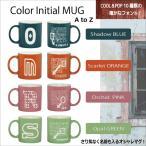 名入れ イニシャル マグカップ カラー 大きい 日本製 陶器 お祝い メンズ お揃い ペア 誕生日 名前入れ クリスマス