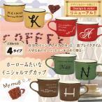 名入れ ホーローみたいな イニシャルマグカップ ペア おしゃれ 日本製 陶器 お祝い 誕生日 結婚祝い メッセージ 北欧風 食洗機OK