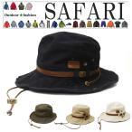 牧童高邊帽 - アドベンチャーハット 帽子 レディース ハット UV 2WAY サファリハット 帽子 フェス UVカット 大きいサイズ (CR4137)