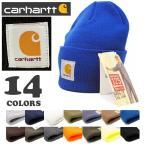 Carharrt カーハート ニット帽 メンズ レディース ニット帽 ニットキャップ ワッチキャップ BEANIE 寒色系