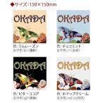 ショッピングイタリア Ageha・アゲハ(150×150mmサイズ)全4色