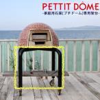 PETTIT DOME 家庭用石窯(プチドーム)専用スチール製専用架台