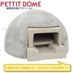 PETTIT DOME 家庭用石窯(プチドーム)カバーセット・コンクリート