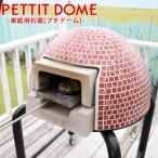 PETTIT DOME 家庭用石窯(プチドーム)カバーセット・全5色