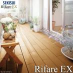 セキスイ合成木材 Rifare EX リファーレEX 600タイプ・10枚入り