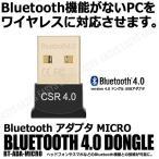 ショッピングbluetooth Bluetooth アダプタ USB ドングル MICRO 超小型 CSR 4.0 周辺機器 Win10 Win8 Win7 Vista 対応