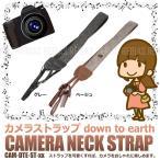 ショッピングストラップ ストラップ カメラ コットン 布 ソフト デジカメ バンド ネック 一眼レフ 安定 落下 防止 安心 安全