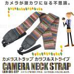 ショッピングストラップ ストラップ カメラ カラフル ストライプ デジカメ バンド ネック 一眼レフ 安定 落下 防止 安心 安全