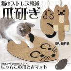 爪とぎマット にゃんこ ねこ ねずみ 猫 爪研ぎ 麻 おしゃれ オシャレ 可愛い かわいい