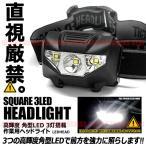 ヘッドライト 高輝度 角型 3LED 超軽量 超強力 フラッシュ 点滅 ヘッドランプ LED 作業灯