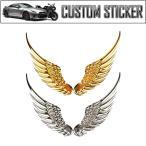 カスタム ステッカー 翼 ウイング Wing エンジェル 天使 Angel 幸運 車 バイク ドレスアップ シール エンブレム CUSTOM STICKER