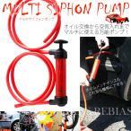 手動式 簡易 オイル交換 ポンプ オイルチェンジャー 車 バイク メンテナンス ガソリン 灯油 給油 カー用品