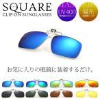 クリップ式 眼鏡にかける サングラス 偏光サングラス
