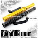 護身 LEDライト ガーディアンライト 重量級 合金 金属 タクティカルライト 防犯 夜間