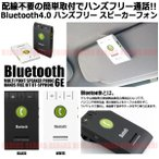 Bluetooth スピーカーフォン ハンズフリー バイザー 取付 内装 iPhone Android