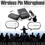 ワイヤレス ピンマイク ワイヤレスマイクセット ポータブル ハンズフリー マイク 無線 スピーカー