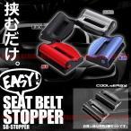 シートベルト ストッパー 止め具 運転 クリップ 簡単 ワンタッチ 内装