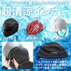 クール インナー クールマックス 冷感 吸汗 キャップ 帽子 ヘルメット バイク
