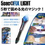 フィックス ライト 透明接着剤 紫外線 5秒 固まる 金属 木材 プラスチック ガラス 破損 キズ 補修 修理 DIY