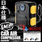 エアコンプレッサー デジタル タイヤ 空気入れ シガーソケット Kgf DC12V 自動車 バイク メンテナンス EASYS