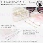 ショッピングセレブ メガネチェーン エレガント ボール 眼鏡 ストラップ GLASSES CHAIN