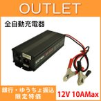 アウトレット COTEK コーテック 全自動充電器/PFC搭載マイコンハイテクチャージャー BP-1210 最大出力電流10A/出力電圧12V 銀行振込限定価格