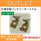 アウトレット D端子用 バッテリーターミナル  CBT-0010U3A-F (蝶ネジタイプ +/−セット) 銀行振込限定価格