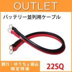 アウトレット 22SQ バッテリー並列接続用ケーブル KIV線  銀行振込限定価格