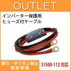 アウトレット ヒューズ付ケーブル S1500-112ヒューズ・ホルダー・ケーブル(赤黒各1m)・端子セット 圧着済 S1512kiv 銀行振込限定価格