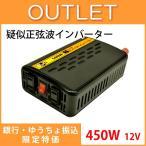 アウトレット Vino ヴィノ 疑似正弦波(矩形波)インバーター/DC-ACインバーター PE500-112 出力450W/電圧12V 銀行振込限定価格