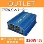 アウトレット COTEK コーテック 正弦波インバーター/DC-ACインバーター SKシリーズ SK350-112 出力350W/電圧12V 銀行振込限定価格