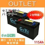 アウトレット G&Yuバッテリー セミサイクルバッテリー(ディープサイクル・スターティング両用) SMF31MS-850 115Ah/20時間率容量×2台 銀行振込限定価格