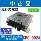 中古品 NewEra ニューエラー 走行充電器/サブバッテリーチャージャー SBC-002A 最大出力電流60A/出力電圧12V/24V自動切替