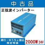 中古品 COTEK コーテック 正弦波インバーター/DC-ACインバーター SKシリーズ SK2000-124 出力2000W/電圧24V 銀行振込限定価格