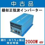 中古品 COTEK コーテック 正弦波インバーター/DC-ACインバーター SKシリーズ SK2000-148 出力2000W/電圧48V 銀行振込限定価格