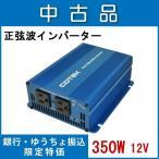 中古品  COTEK コーテック 正弦波インバーター/DC-ACインバーター SKシリーズ SK350-112 出力350W/電圧12V 銀行振込限定価格
