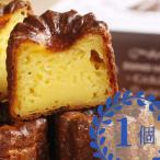 カヌレ(1個) *カスタードとラム酒が香る大人の味 *国産小麦、手づくり、保存料・合成着色料 不使用