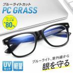 ブルーライトカット メガネ ブラック PCメガネ 伊達眼鏡 メンズ レディース UVカット ウェリントン サングラス スマホメガネ BLACK 黒 男女兼用