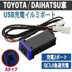 トヨタ USB充電 イルミポート Aタイプ 2ポート ブルー スマホ充電 青色 急速充電