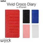 iPhoneX ケース 手帳型 本革 ブランド クロコ 型押し スマホケース レザー 革 カード収納 ブランド アニマル柄 GAZE Vivid Croco Diary カバー ジャケット
