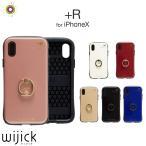 iPhoneX ケース バンカーリング ソフト シリコン TPU ブランド NATURALdesign +R カバー ジャケット ストラップホール付