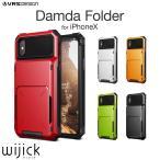 VERUS iPhoneX ケース 耐衝撃 衝撃吸収 カード収納 ハード ブランド VRS DESIGN Damda Folder ハイブリッド カバー ジャケット