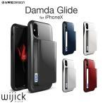 VERUS iPhoneX ケース 耐衝撃 衝撃吸収 カード収納 ハード ブランド VRS DESIGN Damda Glide ハイブリッド カバー ジャケット
