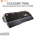 クーガー ゲーミング キーボード COUGAR 700K gaming keyboard パームレスト USB 日本語 配列 RGB Cherry 青軸 バックライト オンボードメモリ