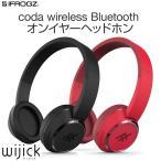 ショッピングヘッドホン ヘッドホン Bluetooth ワイヤレス iFrogz coda wireless オンイヤー ヘッドホン マイク ハンズフリー