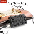 iPhone iPad エレキ ギター ベース アンプ エフェクト IK Multimedia iRig Nano Amp コンパクト スタンド