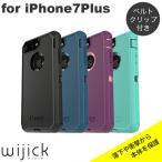 iPhone7 Plus ケース 耐衝撃 ブランド ハード アイフォン7 プラス OtterBox Defender シリーズ カバー 衝撃吸収 ブラック ネイビー ピンク ブルー